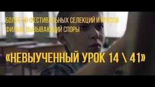 Невыученный урок 14 \ 41 (реж. Нина Ведмицкая) | короткометражный фильм, 2016