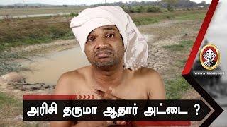 பர்ஸ் ஃபுல்லா அட்டை! விவசாயிக்கு மொட்டை!   Unpleasant Jayachandaran