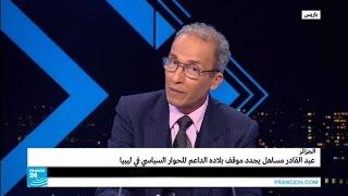 الجزائر: عبد القادر مساهل يجدد دعم بلاده للحوار السياسي في ليبيا