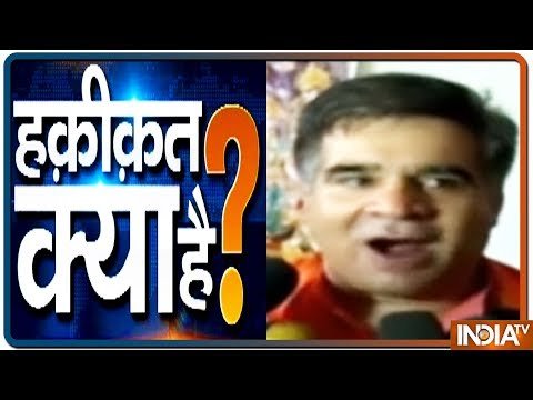 Watch India TV Special show Haqikat Kya Hai | August 3, 2019