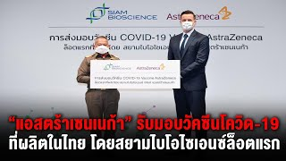 """""""แอสตร้าเซนเนก้า"""" รับมอบวัคซีนโควิด-19 ที่ผลิตในไทย โดยสยามไบโอไซเอนซ์ล็อตแรก 1.8 ล้านโดส"""