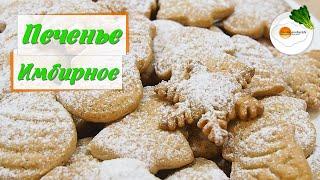 Имбирное печенье — простой и вкусный рецепт имбирного печенья. Ginger biscuit