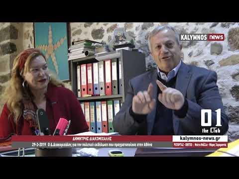 29-3-2019 Ο Δ.Διακομιχάλης για την πολιτική εκδήλωση που πραγματοποίησε στην Αθήνα