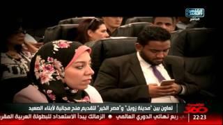 القاهرة 360 | تعاون بين مدينة زويل ومصر الخير لتقديم منح مجانية لأبناء الصعيد