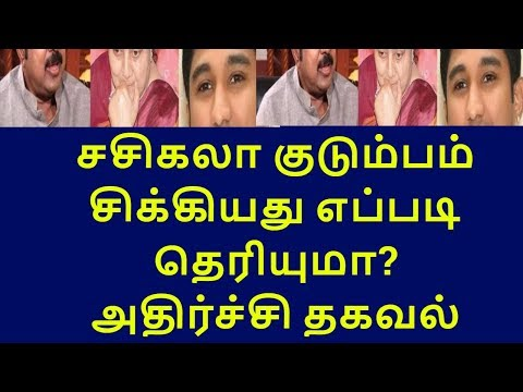 how sasikala family stuck in it raid|tamilnadu political news|live news tamil