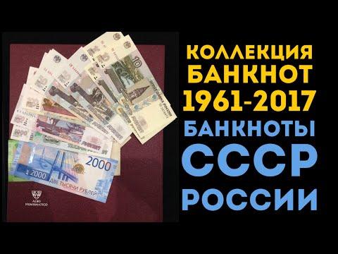 Оформление коллекции банкнот в альбом. Банкноты СССР России с 1961 по 2017 год