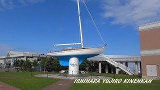 2017年 8月で閉館した北海道小樽市の「石原裕次郎記念館」開館したのは...