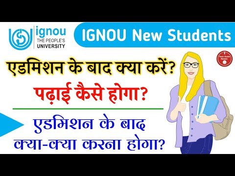 IGNOU Admission July 2020   What To Do After Taking Admission In IGNOU   Ignou New Admission 2020