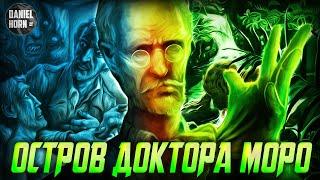 Остров доктора Моро История-Обзор фильма и книги.