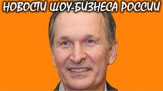 Стала известна причина госпитализации звезды «Сватов» Добронравова. Новости шоу-бизнеса России.