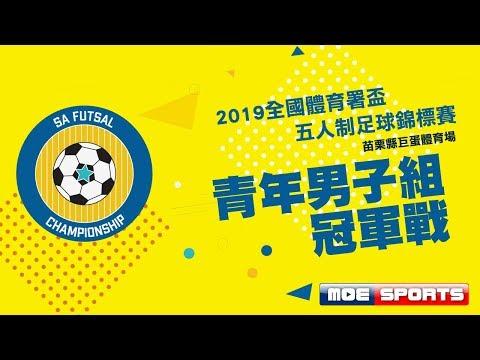 ::青年男子組冠軍戰::2019全國體育署盃FUTSAL足球錦標賽 網路直播