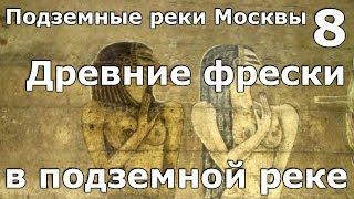видео Фрески в древности