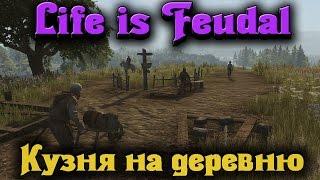 Life is Feudal - Первые станки