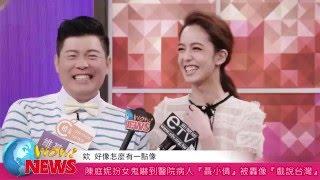陳庭妮扮女鬼嚇到醫院病人  『聶小倩』被轟像『戲說台灣』(20160225)