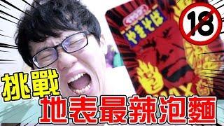 開箱日本Peyoung超超激辛MAX炒麵!18禁辣度你能承受的了嗎?【維特】