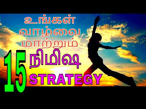 268. உங்கள் வாழ்வை மாற்றும் 15 நிமிஷ STRATEGY | TAMIL MOTIVATIONAL VIDEO