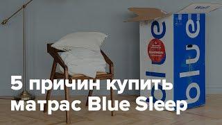 5 причин купить матрас Blue Sleep от руководителя компании Гоши Семенова