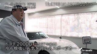 12月28日水曜日よる11時20分放送の『夜の巷を徘徊する 特別編』...