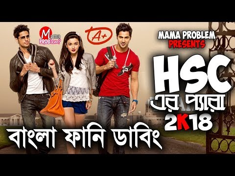 HSC Er Pera 2019|Bangla Funny Dubbing|Mama Problem New|Bangla Funny Video