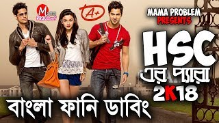 HSC Er Pera 2018|Bangla Funny Dubbing|Mama Problem New|Bangla Funny Video
