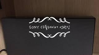 [킴나리뷰] 소니 CMT-X3CD 리뷰 및 언박싱 / …