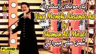 YAAR MONKHAN RUSNDO AHYAN BY SHAMAN ALI MIRALI NEW ALBUM FULL HD SONG ALBUM 78 2019 NAZ PRODUCTION