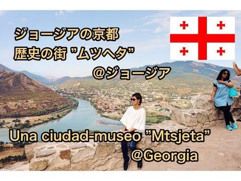 """ジョージアの京都 歴史の町""""ムツヘタ""""@ジョージア Una ciudad museo @Tbilisi, Georgia"""