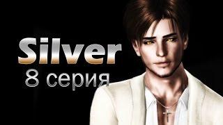 The sims 3 сериал - Silver/Сильвер. 8 серия. [16+] с озвучкой