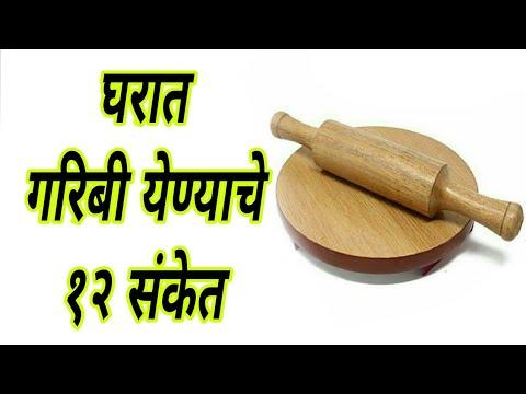 घरात गरिबी येण्याचे १२ संकेत , तुमच्या घरात पण ही कामे होतात , Marathi Vastu Shastra Tips