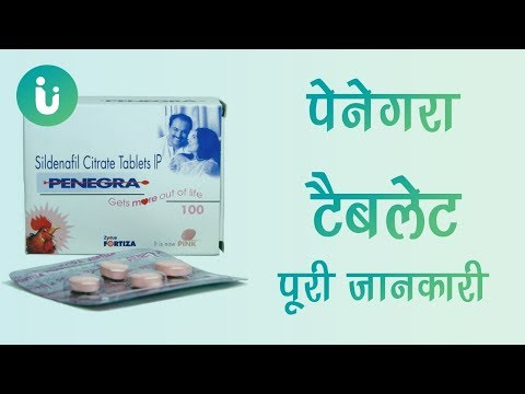 Penegra tablet ke fayde, khane ka tarika, upyog, nuksan, price - penegra use, dosage in hindi thumbnail