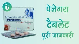 Penegra tablet ke fayde, khane ka tarika, upyog, nuksan, price - penegra use, dosage in hindi