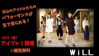11/3 アシコタウンあしかが周年祭コラボでアイドルフェス「アイプレ!」...