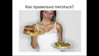 Как составить план питания?