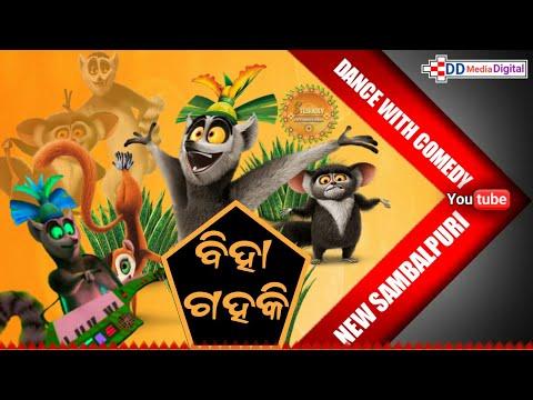 Biha Gahaki New Sambalpuri Funny Comedy Video DD Media Digital 2020