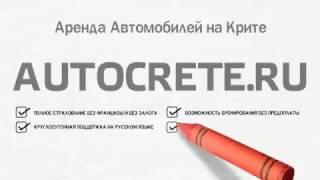 Аренда автомобилей на Крите - АвтоКрит(Только полное страхование без франшизы - без залога !Круглосуточная поддержка на русском языке Цены и Услов..., 2016-04-24T07:36:35.000Z)