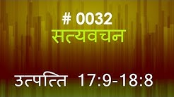 उत्पत्ति (#0032) Genesis 17 : 9 - 18 : 8  Hindi Bible Study Satya Vachan