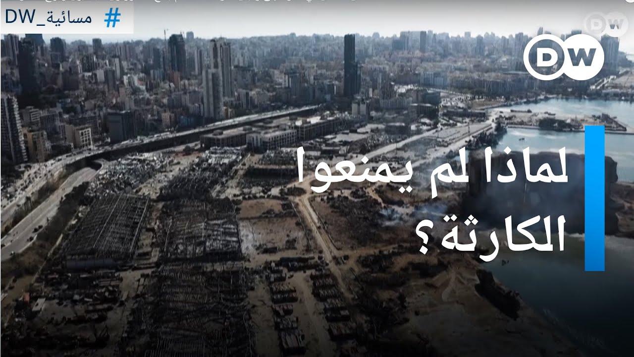 من المفتش في المرفأ إلى رئيس الدولة.. لماذا لم يمنع المسؤولون اللبنانيون وقوع -الكارثة- في بيروت؟