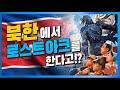 로스트아크를 북한에서도 한다??? | 로스트아크 LOST ARK LOSTARK 로아 워로드 디스트로이어 헬가이아 공략