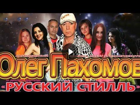 """Олег Пахомов & """"Русский Стилль"""" 25 - Лучших клипов 2020"""