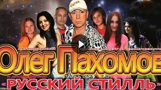 """Download Олег Пахомов & """"Русский Стилль"""" 25 - Лучших клипов 2020 Mp3 and Videos"""