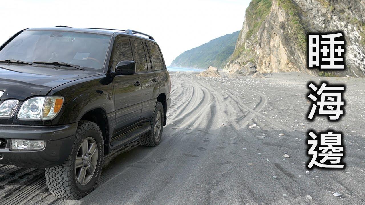 (車宿野營) 夜衝南澳海蝕洞,差點刁車變成海岸最前排 涼爽夜景營地 LX470 不洩胎壓也能跑沙灘?
