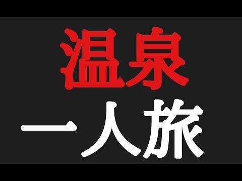 【温泉一人旅】「那須塩原板室温泉」へ「温泉一人旅」に行ってきた編。