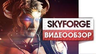 Skyforge PS4 - Видео Обзор Игры