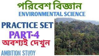 ENVS#PART-4 (ENVIRONMENTAL SCIENCE/পরিবেশ বিজ্ঞান) PRIMARY TET, WBCS PRELI & MAIN, RAIL GROUP D