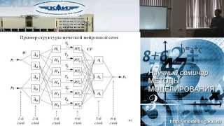 видео Нечёткие системы на базе нечёткой логики