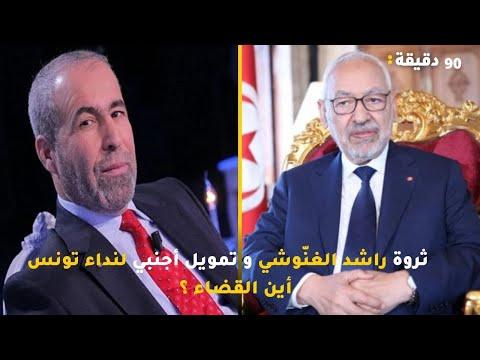 ثروة راشد الغنّوشي و تمويل أجنبي لنداء تونس ، أين القضاء ؟