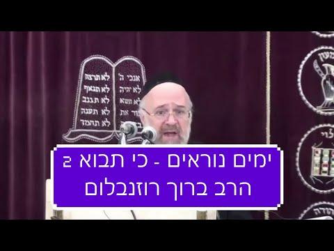הרב רוזנבלום כי תבוא אלול - הרצאה ברמה גבוהה על פרשת כי תבוא אלול 2 מומלץ!