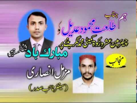 Talat Mahmood Adeel chairman usher zukat commette ...