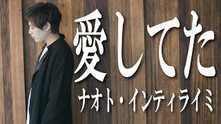 ナオト・インティライミ『愛してた』covered by 橋本裕太