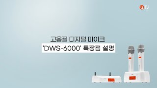 [TJ미디어] 디지털 무선 마이크 'DWS- 6000'…
